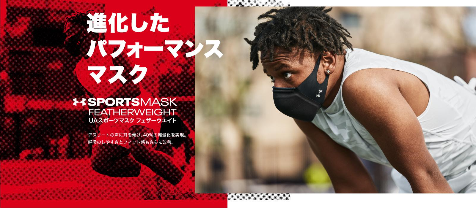 スポーツマスクv2トップ画像