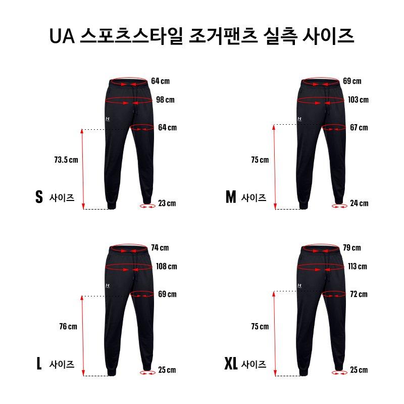 UA Sports Style Jogger Pants